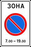 znak_5.27