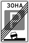 znak_5.30