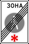 znak_5.34